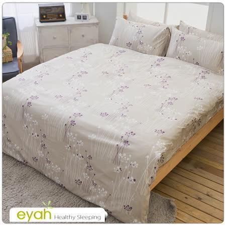 eyah【灰色庭園】100%純棉雙人被套床包四件組