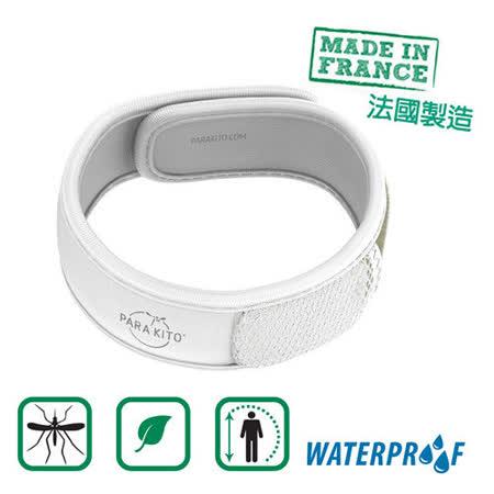 【PARAKITO帕洛】法國天然精油防蚊手環-白