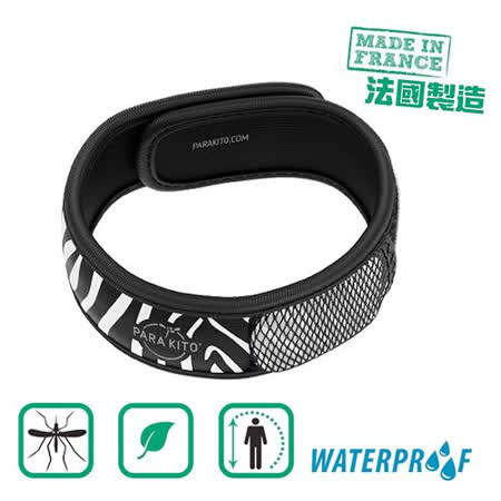 【PARAKITO帕洛】法國天然精油防蚊手環-斑馬黑