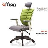 【Offian】韓國AIRIN Speed專利辦公椅(可拆洗)-蘋果綠