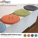 【Offian】韓國Button(專利)紓壓坐墊(可洗濯)-4色可選