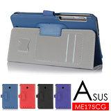 華碩 ASUS FonePad 7 ME175 ME175CG 專用高質感平板電腦皮套 保護套 仿牛皮紋可斜立帶筆插