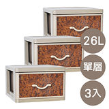 【居家質感】仿胡桃木紋單層收納整理箱(單層26公升) 3入組