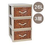 【居家質感】仿胡桃木紋三層收納置物櫃(26公升3層櫃)