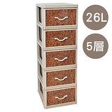 【居家質感】仿胡桃木紋五層收納置物櫃(26公升5層櫃)