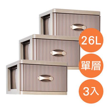【經典優雅】風潮單層收納整理箱(單層26公升) 3入組