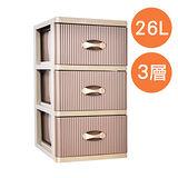 【經典優雅】風潮三層收納置物櫃(26公升3層櫃)