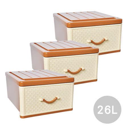 【藤紋質感】仿藤古典單層收納整理箱(單層26公升) 3入組