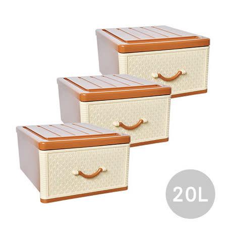 【藤紋質感】小仿藤古典單層收納整理箱(單層20公升) 3入組