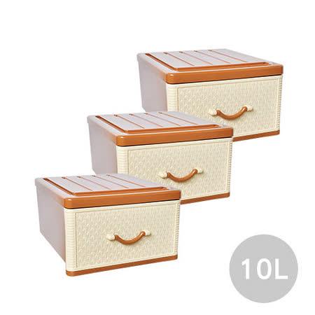 【藤紋質感】特小仿藤古典單層收納整理箱(單層10公升) 3入組