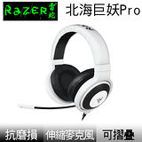 Razer 北海巨妖Pro 電競耳機 -白