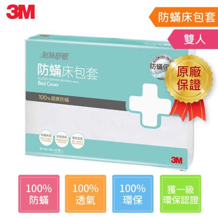 【3M】淨呼吸-雙人防蹣床包套(5×6.2)(AB2115)
