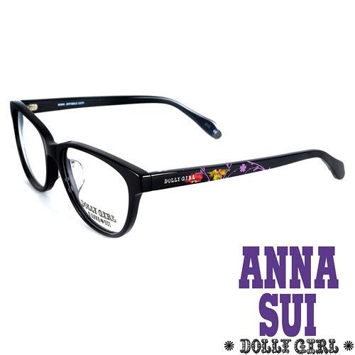 Anna Sui安娜蘇 Dolly Girl系列光學眼鏡繽紛印花款‧黑~DG510001~