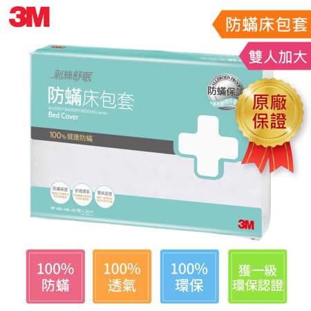 【3M】淨呼吸-雙人防蹣床包套加大(6×6.2)(AB2116)