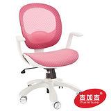 吉加吉家具 短背人體工學網椅 TW-FRESH 白框粉紅(PU彈力輪) 電腦/辦公椅 適合兒童成長椅 6歲~成人均可使用