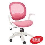 吉加吉家具 短背人體工學網椅 TW-FRESH 白框粉紅(PP尼龍輪) 電腦/辦公椅 適合兒童成長椅 6歲~成人均可使用