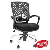 吉加吉 軟背透氣椅 TW-5334 黑色 電腦/辦公椅 塑鋼材質軟背 超彈力 台灣製造
