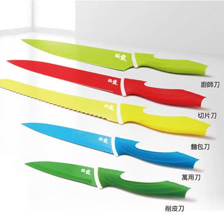 【鍋霸】 繽紛五件刀具組