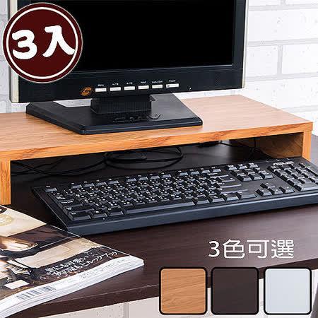 防潑水桌上置物架/螢幕架/3色可選(3入)