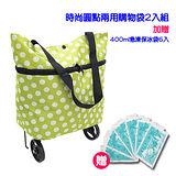 月陽時尚圓點肩背手拉兩用摺疊購物袋超值2入組加贈6入保冰袋(CL03X2+400X6)