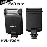 SONY HVL-F20M 外接式閃光燈 (公司貨)-送強力吹球+拭鏡筆+擦拭布