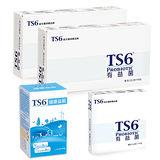 【TS6】有益菌45入X2+健康益敏30入X1(加送有益菌10入一盒)