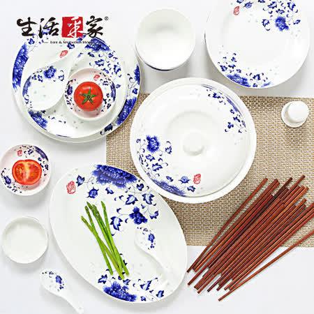 【生活采家】國色多姿系列用餐56件套組#28008