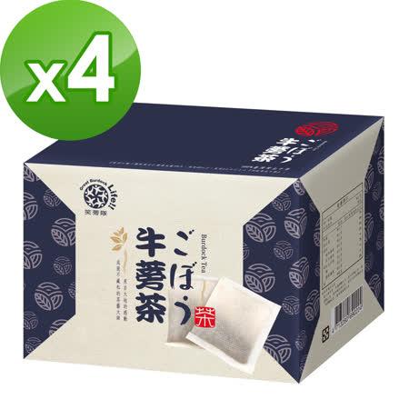 【笑蒡隊】絕品牛蒡茶包(10包/袋)*4袋組
