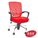 吉加吉 軟背透氣椅 TW-5334 紅色 電腦/辦公椅 塑鋼材質軟背 超彈力 台灣製造