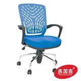 吉加吉 軟背透氣椅 TW-5334 藍色 電腦/辦公椅 塑鋼材質軟背 超彈力 台灣製造