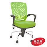 吉加吉 軟背透氣椅 TW-5334 綠色 電腦/辦公椅 塑鋼材質軟背 超彈力 台灣製造