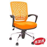 吉加吉 軟背透氣椅 TW-5334 橘色 電腦/辦公椅 塑鋼材質軟背 超彈力 台灣製造