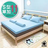 [輕鬆睡-EzTek] S型溝槽式竹炭感溫釋壓記憶床墊{單加11cm}繽紛多彩3色