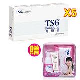 【TS6】有益菌45入X5盒(送護一生潔淨粉嫩旅行組)
