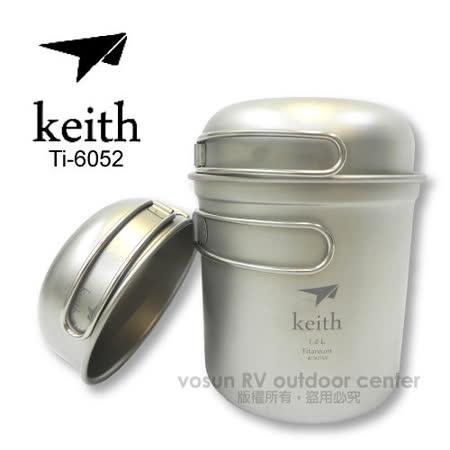 KEITH 100%純鈦 300ml+400ml+1.2L ㄧ鍋兩蓋套裝組(最超值).單人鍋.雙人鍋 Ti-6052