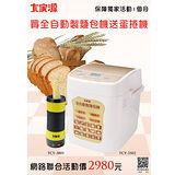 限量特賣↘大家源-全自動多功能製麵包機(TCY-3502)+蛋捲機(TCY-3801)