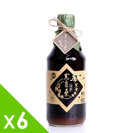 【黑豆桑】天然極品頂級厚黑金醬油(6瓶)