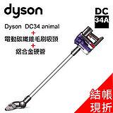 dyson DC34 animal 手持式吸塵器升級組合(DC34 animal 主機+鋁合金硬管+主吸頭)