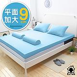 [輕鬆睡-EzTek]全平面竹炭感溫釋壓記憶床墊{加大9cm}繽紛多彩3色