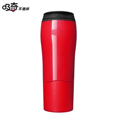 【吸奇不倒杯】雙層隨行杯-經典版 (紅色)