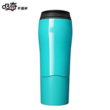 【吸奇不倒杯】雙層隨行杯-經典版 (藍綠色)