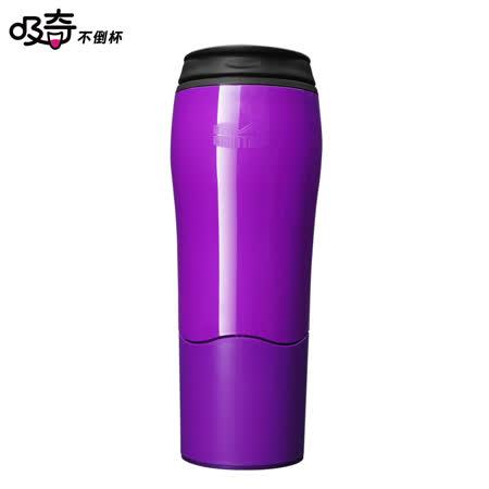 【吸奇不倒杯】雙層隨行杯-經典版 (紫色)