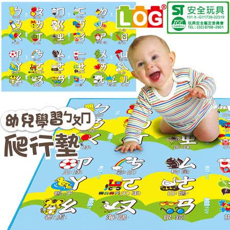 【LOG樂格】環保遊戲爬行墊2cm -幼兒學習ㄅㄆㄇ (120X180cm)