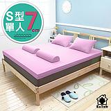 [輕鬆睡-EzTek] S型溝槽式竹炭感溫釋壓記憶床墊{單人7cm}繽紛多彩3色