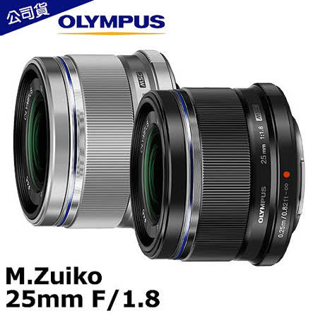 OLYMPUS M. ZUIKO 25mm f1.8大光圈定焦鏡(公司貨)-送46mm UV保護鏡