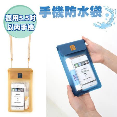 手機專用防水袋 韓版防水套 適用5.5吋