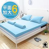 [輕鬆睡-EzTek]全平面竹炭感溫釋壓記憶床墊{加大6cm}繽紛多彩3色
