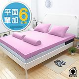 [輕鬆睡-EzTek]全平面竹炭感溫釋壓記憶床墊{單加6cm}繽紛多彩3色