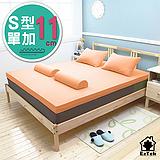 [輕鬆睡-EzTek] S型溝槽式竹炭感溫釋壓記憶床墊{單加11cm}繽紛多彩2色