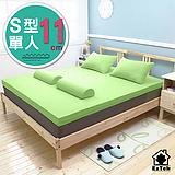 [輕鬆睡-EzTek] S型溝槽式竹炭感溫釋壓記憶床墊{單人11cm}繽紛多彩2色